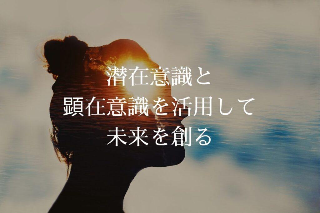 潜在意識と顕在意識を活用して未来を創る
