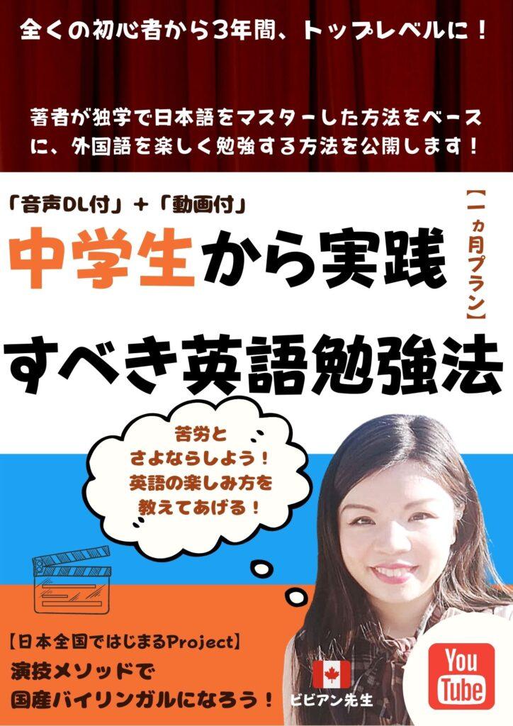 「音声DL付」「動画付」中学生から実践すべき英語勉強法