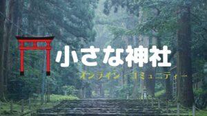 小さな神社コミュニティー (3)-min