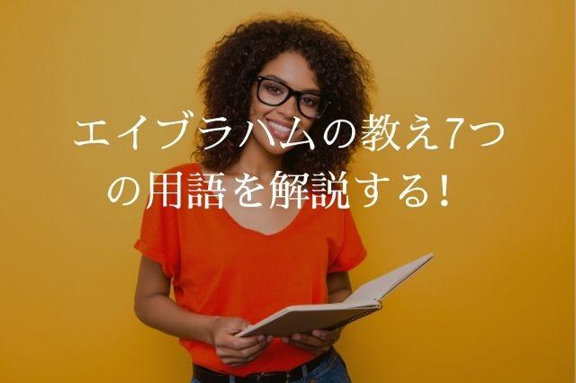 エイブラハムの教え 7つの用語を解説!