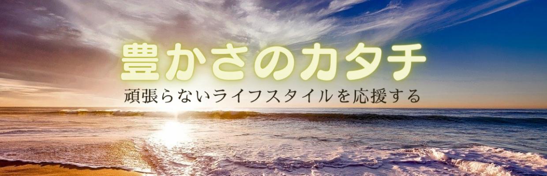 Yutaka Cover